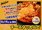 1日限定販売!チーズタッカルビ (500円)