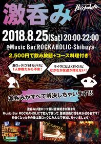 """ロック友達が出来るロック好きのための飲み会""""激呑み"""""""
