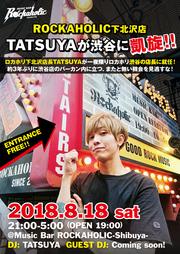ロカホリ下北沢店長TATSUYA渋谷凱旋パーティー