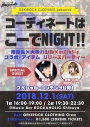 """GEKIROCK CLOTHING presents """"コーディネートはこーでNIGHT!!"""""""