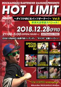 HOT LIMIT~ダイスケ的にもイッツオーケー!~ Vol.5 年末大忘年会スペシャル!