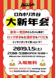 ロカホリ渋谷大新年会