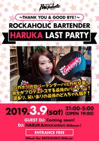 バーテンダー・ハルカ・ラスト・パーティー!