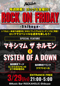 ROCK ON FRIDAY マキシマム ザ ホルモン vs SYSTEM OF A DOWN