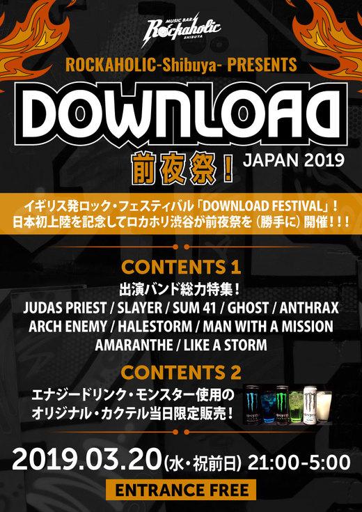 DOWNLOAD JAPAN 2019 前夜祭!   Music Bar ROCKAHOLIC   渋谷のロックバー