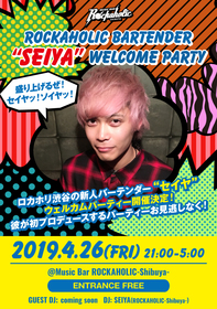 ROCKAHOLIC BARTENDER SEIYA WELCOME PARTY