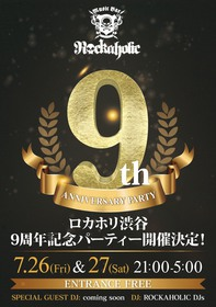 ロカホリ渋谷9周年記念パーティーDAY1