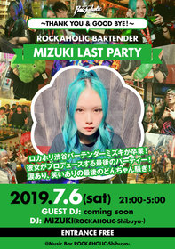 ROCKAHOLIC BARTENDER MIZUKI LAST PARTY
