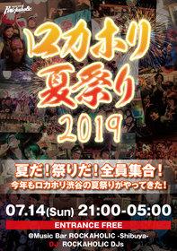 ロカホリ夏祭り 2019