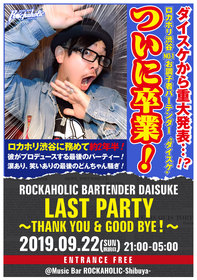 ROCKAHOLIC BARTENDER DAISUKE LAST PARTY