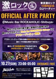 東京激ロックDJパーティーOFFICIAL AFTER PARTY