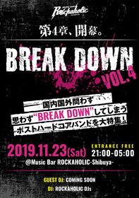 ポストハードコア特集イベント BREAK DOWN Vol.4