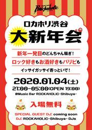 ロカホリ渋谷 大新年会 〜新年一発目のどんちゃん騒ぎ!〜