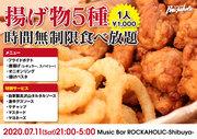揚げ物5種時間無制限食べ放題1人1,000円