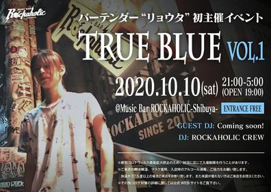"""バーテンダー""""リョウタ""""初主催イベント TRUE BLUE Vol.1"""