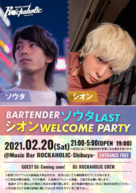 BARTENDERソウタLAST&シオンWELCOME PARTY