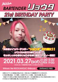 """バーテンダー""""リョウタ""""21st BIRTHDAY PARTY"""