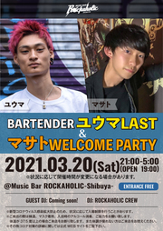 """バーテンダー""""ユウマ""""LAST&""""マサト""""WELCOME PARTY"""