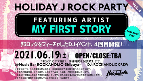 HOLIDAY J ROCK PARTY-MY FIRST STORY特集-