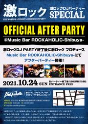 """""""東京激ロックDJパーティー EDGE-CRUSHER Vol.155 SPECIAL""""公式AFTER PARTY"""