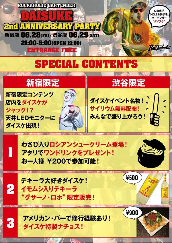 daisuke_contents_0 - コピー.jpg