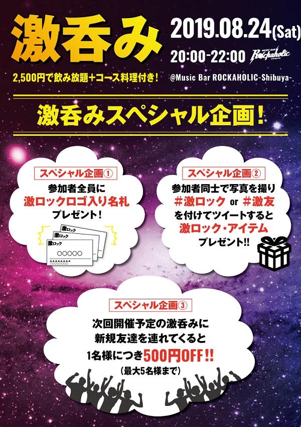 gekinomi_0824_contents - コピー.jpg