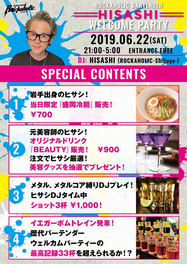 hisashi_welcome_party_contents - コピー.jpg