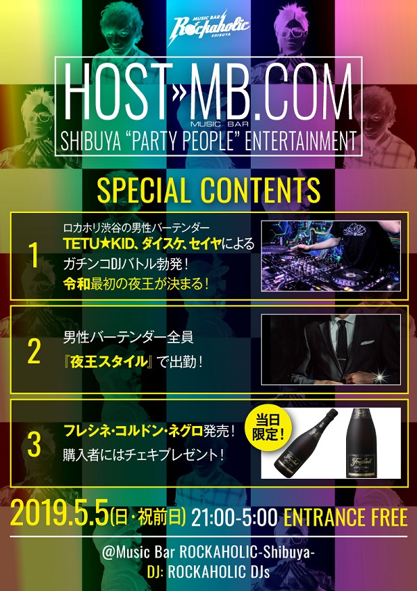 hosttv_com_vol1_contents - コピー.jpg