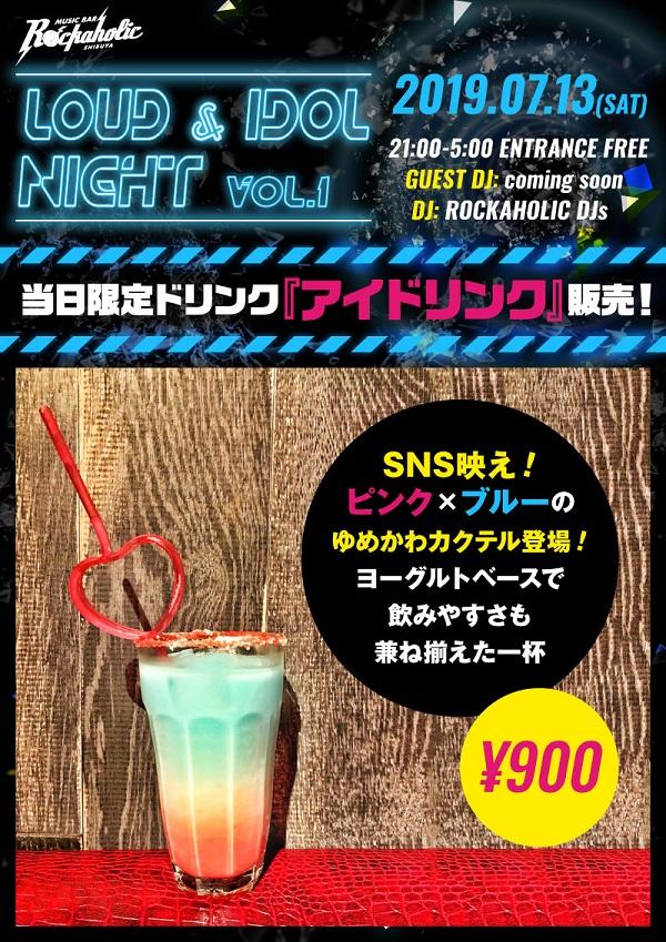 idol_market2_drink - コピー.jpg