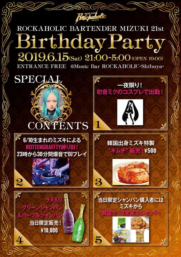 mizuki_birthday_contents - コピー.jpg