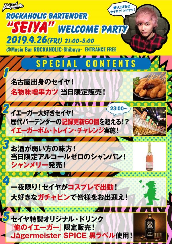 seiya_welcomeparty_contents - コピー.jpg
