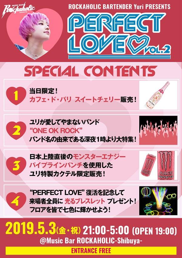 yuri_presents_2_contents.jpg