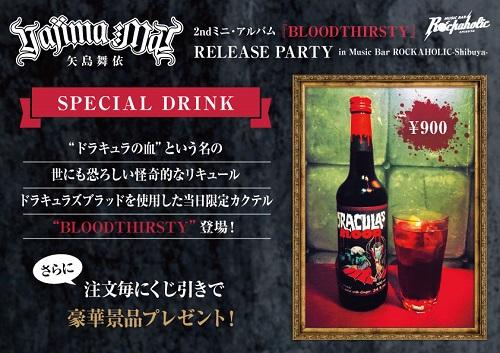 yajima_drink_pop_S.jpg