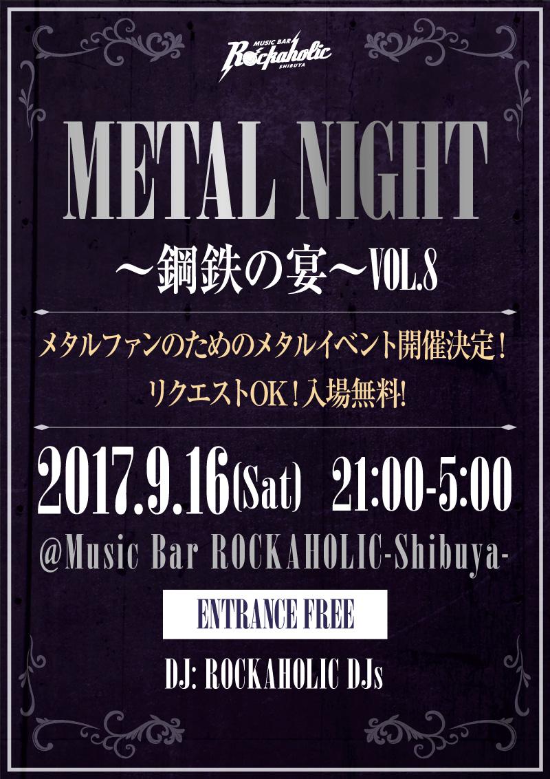 metal_night_7.jpg