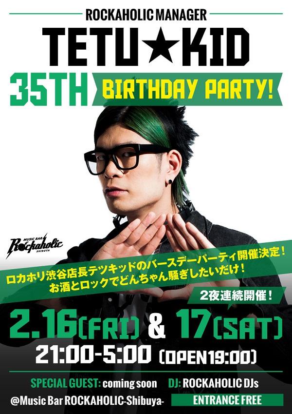 tetsu_bd2018_S.jpg