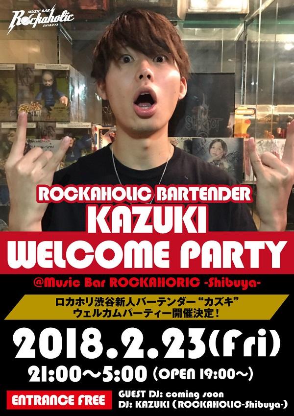 kazuki_welcome_party2_S.jpg