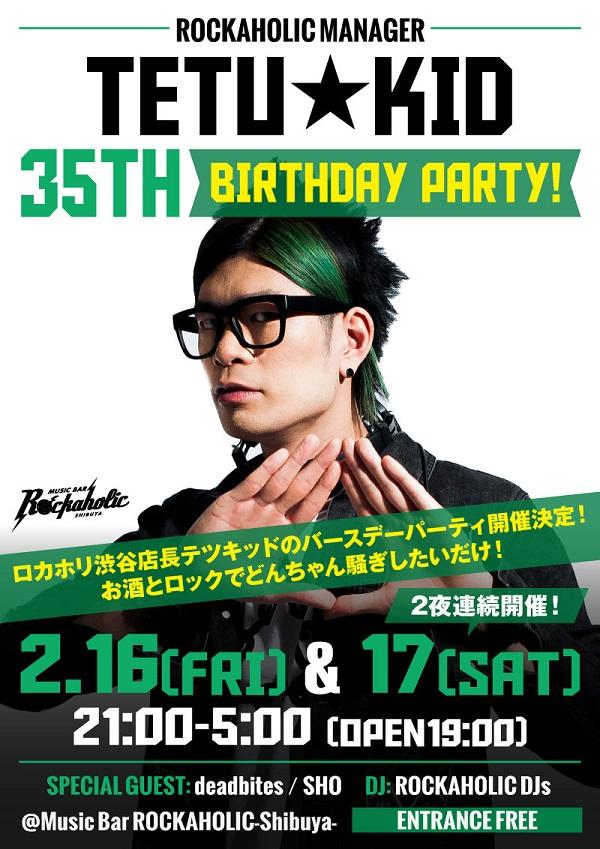 tetsu_bd2018_guest_S.jpg