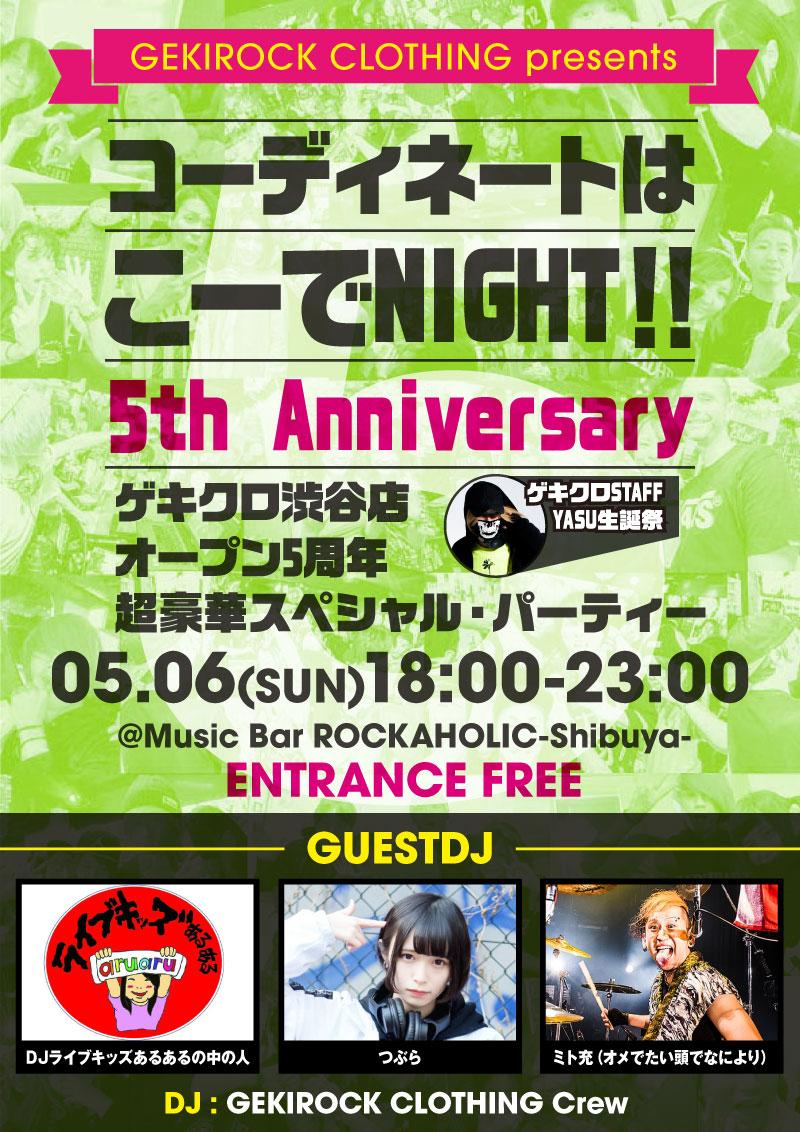 kode_night_5th_guest.jpg