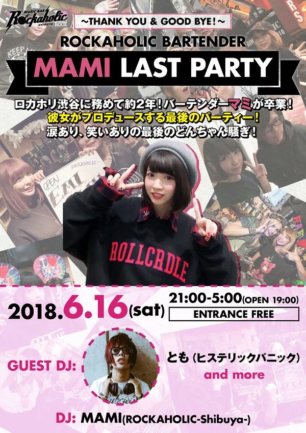 mami_last_guest_M.jpg