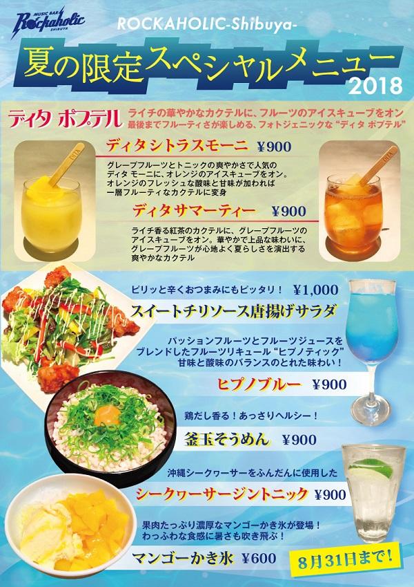 shibuya_summermenu2018_0605_S.jpg