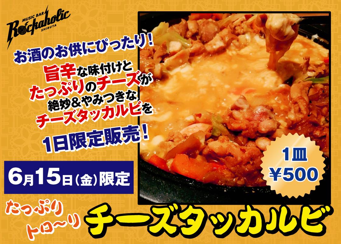 180615_渋谷チーズタッカルビ.jpg