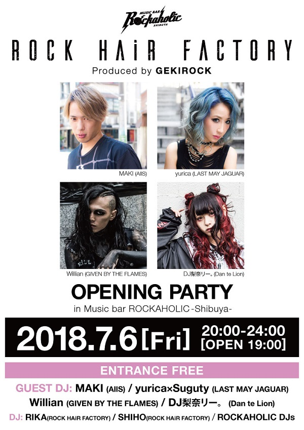 OPENING PARTY@ロカホリ渋谷、7/6(金)開催!