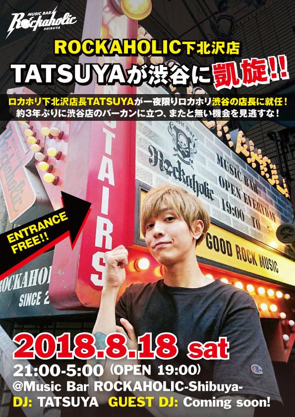 tatsuya_shibuya.jpg