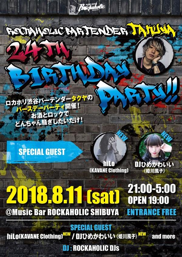 takuya_birthday_0730_S.jpg