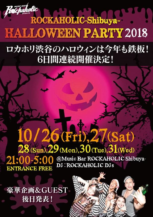 halloween_shibuya_m.jpg