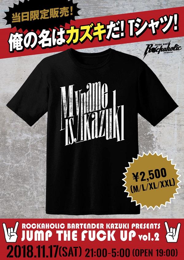 kazuki_Tshirts_info_ore_S.jpg