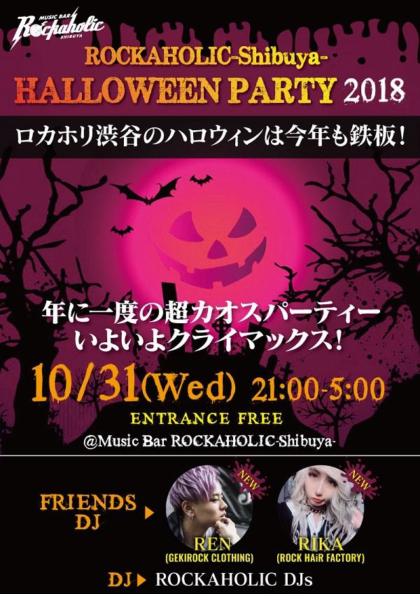 halloween_shibuya31_1030_M.jpg