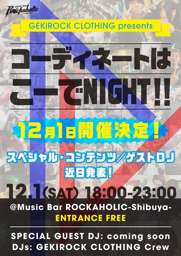 kode_night_10_S.jpg