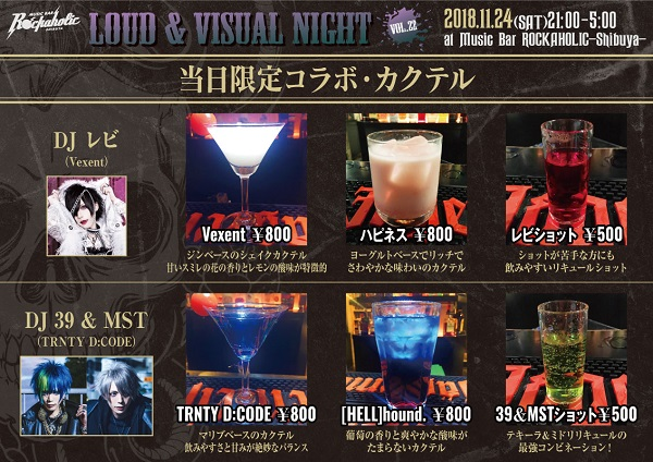 LOUD&VISUAL-NIGHT22_drink_s.jpg