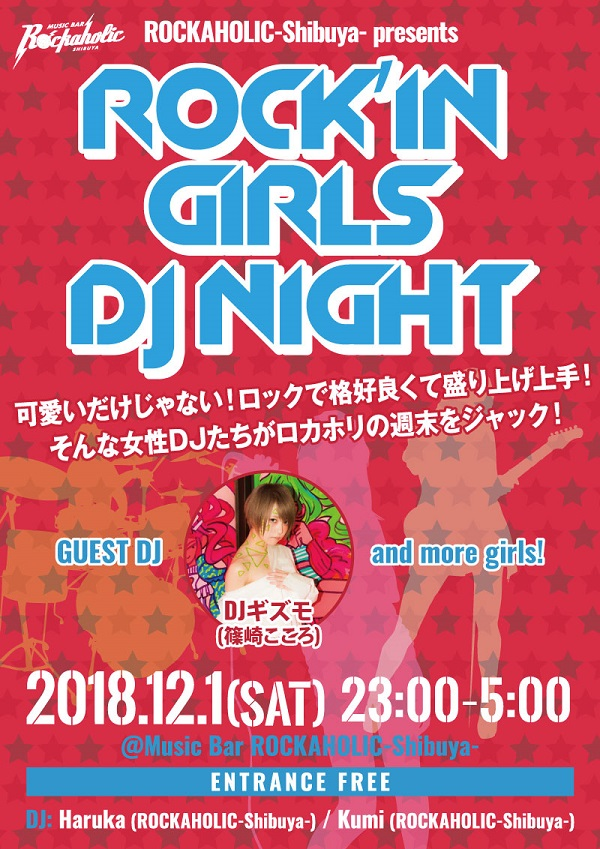 rock'in-girls-dj-night_1124_s.jpg